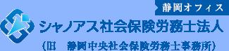 シャノアス社会保険労務士法人 静岡オフィス